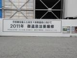 東本願寺御影堂修復工事