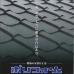 試験見学会(ポリフォーム)